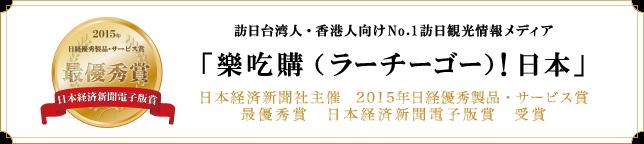 日本経済新聞社主催 2015年日経優秀製品・サービス賞 樂吃購!日本  最優秀賞日本経済新聞 電子版賞 受賞