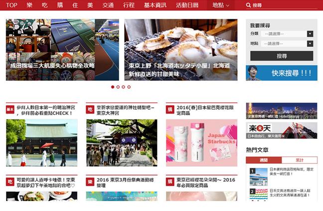 台湾 インバウンド メディア ジーリー ラーチーゴー