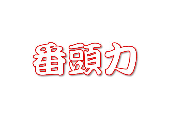 スクリーンショット 2017-01-08 13.56.36