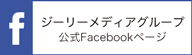 facebookページ 日本人の日本旅遊指南