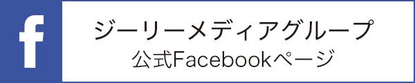 facebookページ 日本人の日本旅遊指南