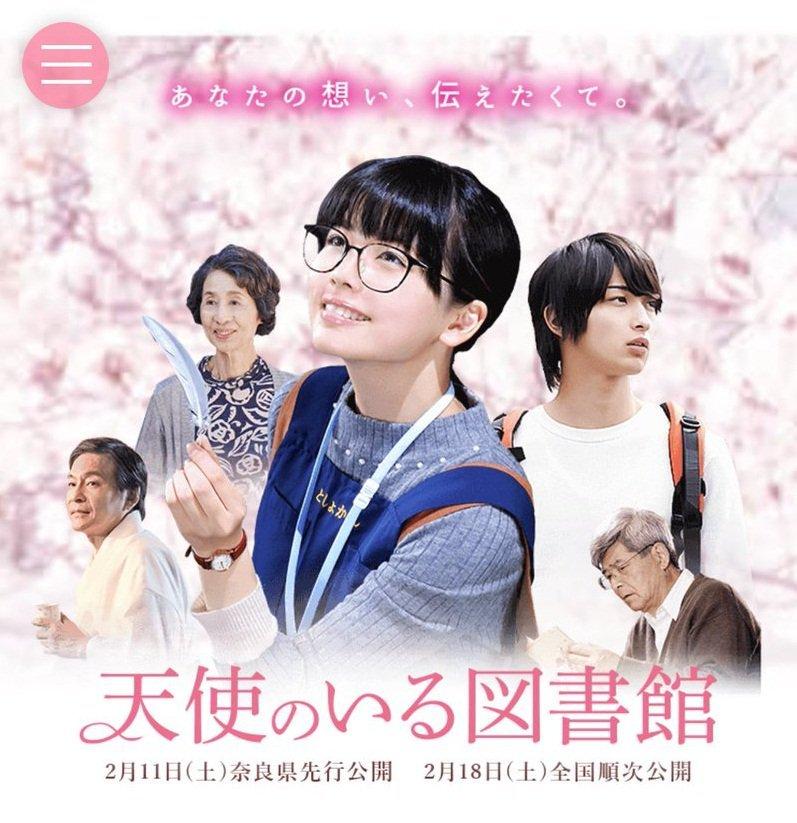 tenshi-no-iru-toshokan-2017-2