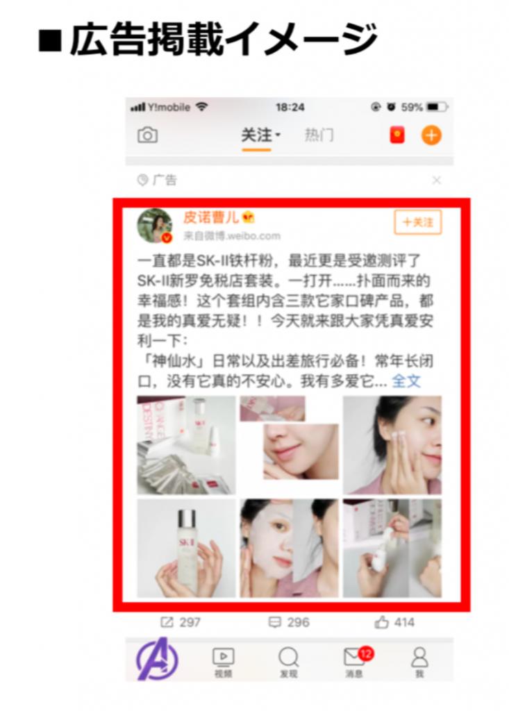 広告掲載イメージ(weibo)