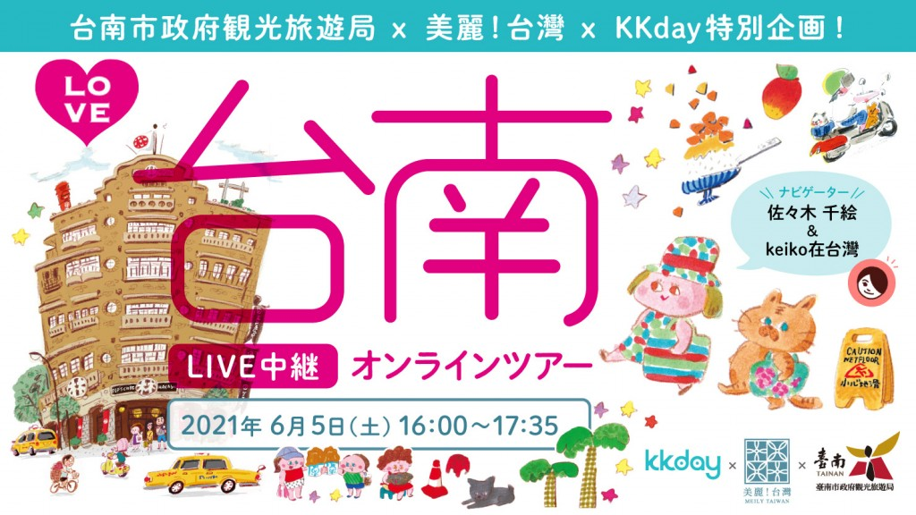 kkday_banner20210605